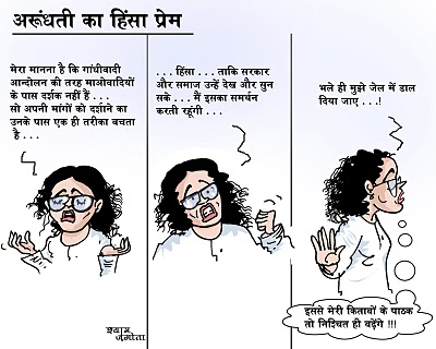 (.Cartoonist - Shyam Jagota; Courtesy - http://virup.wordpress.com). Click for larger image.