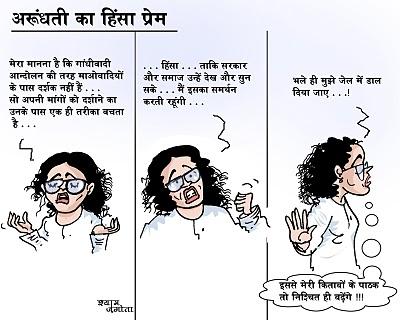 (.Cartoonist - Shyam Jagota; Courtesy - http://virup.wordpress.com). Click for larger image.